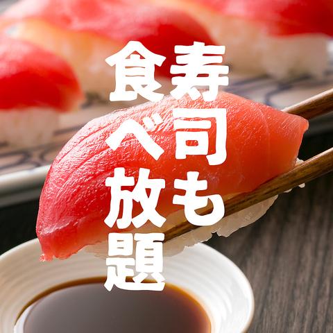 【ランチタイム】寿司食べ放題付き