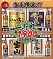 当店限定!焼酎一升瓶ボトルキープ1900円+税♪