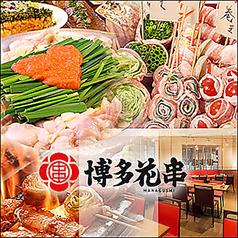 博多 花串 栄錦店の特集写真