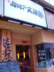 文治郎 東古川町店の写真