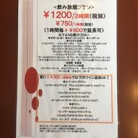 飲み放題2時間1200円、1時間750円 ※延長1時間毎+600円
