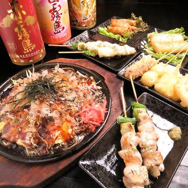 串焼酒場 山御爺のおすすめ料理1