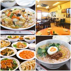 中華料理 麒麟の写真