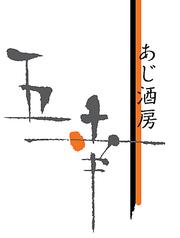 あじ酒房五幸 ホテルパールシティ仙台の写真