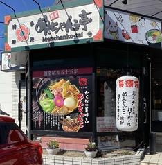 めんちゃんこ亭 大橋店の写真