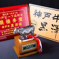 様々な賞を受賞した神戸牛だからこそ。