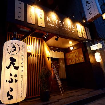 天ぷら酒場 KITSUNE 勝川店の雰囲気1