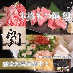 なべや 劉 Nabeya Lauの写真