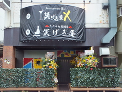 笑げき屋 X 小倉店の写真