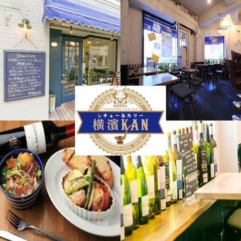 横浜ならではの欧風洋食をお洒落にご提供!洋食料理全般、コース料理もございます♪