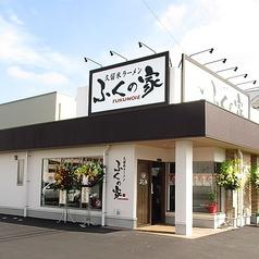 ふくの家 久留米本店のサムネイル画像