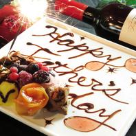 お誕生日、記念日なんでもお任せください!