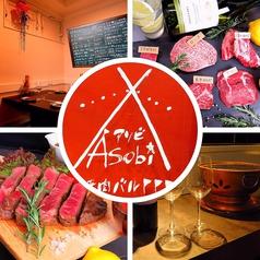 焼肉バル Asobiの写真