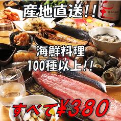 浜焼太郎 梅田 東通り店のおすすめ料理1