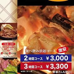 炭火食堂 みのりのおすすめ料理1