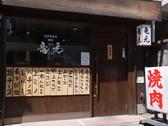 焼肉 竜元 上板橋店の雰囲気3