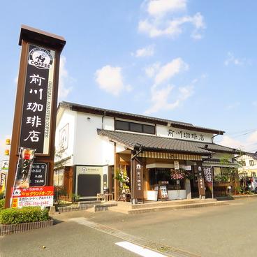 前川珈琲 光の森合志店の雰囲気1