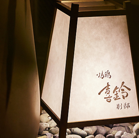 【恵比寿駅5分】全席個室の上質な和空間で、丹精込めて焼き上げた焼鳥をご堪能下さい