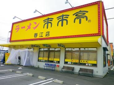 来来亭 春江店の雰囲気1