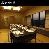 あやめの間(イス・テ-ブル)                       最大20名様までご利用可能な落ち着いた作りで、接待から、ご家族向きの個室です。ホテル11Fからの夜景も一望できるオススメの完全個室です。