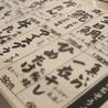 どんさん亭 片貝店 海鮮居酒屋のおすすめポイント3