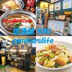 Remake&Cafe居酒屋 KIKI nankurulifeの写真