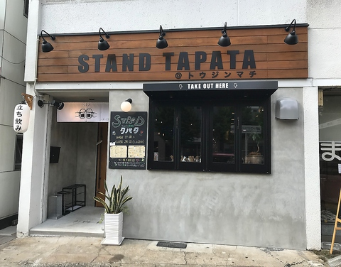 STAND TAPATA@トウジンマチ