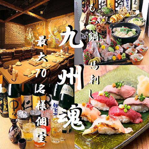 和風モダンな店内で、九州料理をご堪能♪池袋西口徒歩1分!
