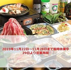 MANTANG 韓国料理居酒屋の写真