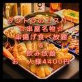 仙台焼鳥・串揚げ居酒屋 串屋のおすすめ料理1