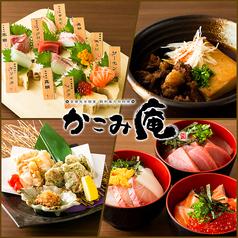 九州料理 かこみ庵 かこみあん 長崎思案橋店の写真