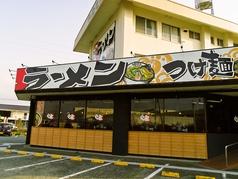 濃厚つけ麺 風雲丸 伊勢店の写真