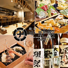 海鮮串天ぷら 中野家 東中野店の写真