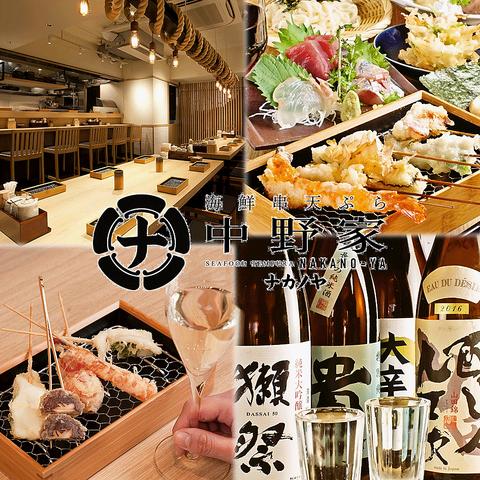 海鮮串天ぷら 中野家 東中野店