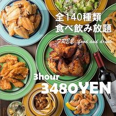 鶏バル&オリエンタルグリル ファイヤーチキン 上野御徒町店のおすすめ料理1