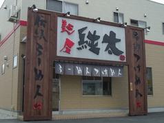 麺屋純太の雰囲気3