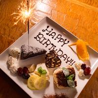 【誕生日・記念日】特別な1日をお手伝いします♪
