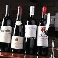 厳選ワインを料理と共に。1杯600円~ボトル12000円迄☆
