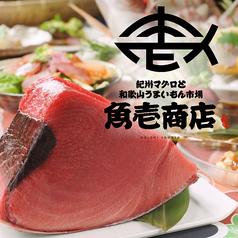 紀州まぐろと和歌山うまいもん市場 魚壱商店 天王寺店の写真