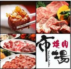 焼肉市場 高野店の特集写真