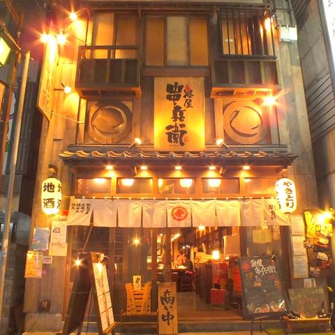 炭屋 串兵衛 元祖 藤沢店