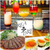Dining Bar READRE ダイニングバー リアドリの詳細