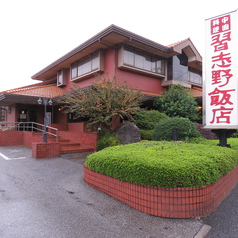 習志野飯店の写真