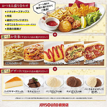 ジョイサウンド JOYSOUND 姫路みゆき通り店のおすすめ料理1
