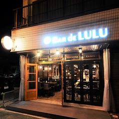 Bar de LULUの特集写真
