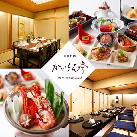 日本料理かいらん亭 都ホテル岐阜長良川