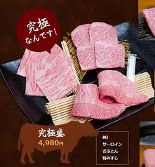 仙台牛焼肉 牛々 ギューギューのおすすめ料理1