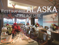 レストランアラスカ パレスサイド店の写真