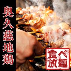 地鶏 鳥ヶ島 上野店のコース写真