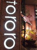 自然薯 ダイニング トロロ tororoの雰囲気2